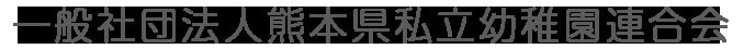 一般社団法人熊本県私立幼稚園連合会