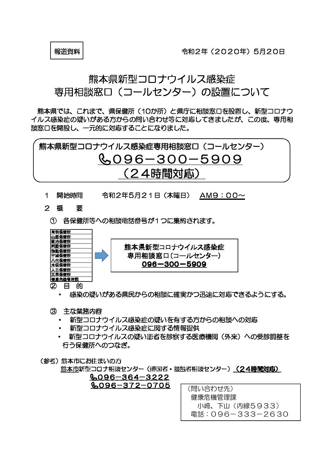 ウイルス 熊本 県 コロナ